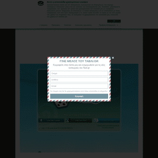 ArchiveBay.com - tavli.gr - Τάβλι Online - Παίξτε Πόρτες Online - Παίξτε Τάβλι με άλλους παίχτες