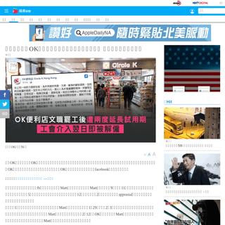 ArchiveBay.com - hk.appledaily.com/local/20200223/N5MV4V7HJAYXBREVPE7HFITZGY/ - 【抗暴之戰】OK便利店文職罷工後遭兩度延長試用期 工會介入翌日即被解僱 | 即時 | 要聞 | 20