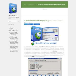 ดาวน์โหลด IDM FULL 6.35 ถาวร ภาษาไทยล่าสุด