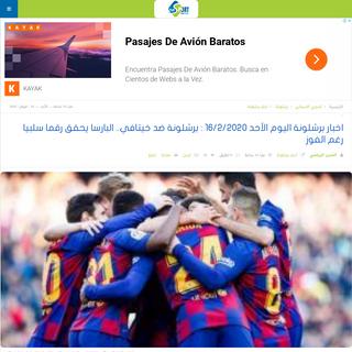 اخبار برشلونة اليوم الأحد 16-2-2020 - برشلونة ضد خيتافي.. البارسا يحقق رقما