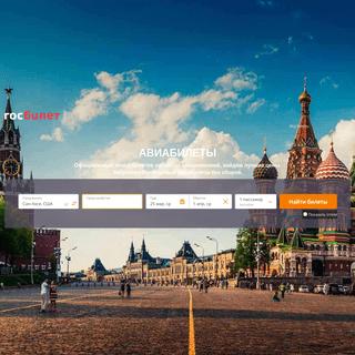 Купить авиабилеты дёшево на официальном сайте Госбилет.рф