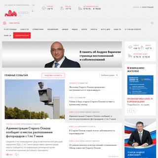 «Oskol.City» — информационный портал Старого Оскола Белгородской области