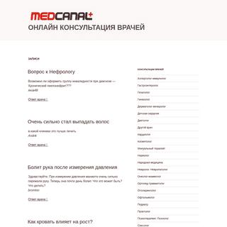 Онлайн консультация врачей