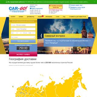 Доставка сборных грузов из Москвы по России, грузоперевозки от 1 кг - Т�