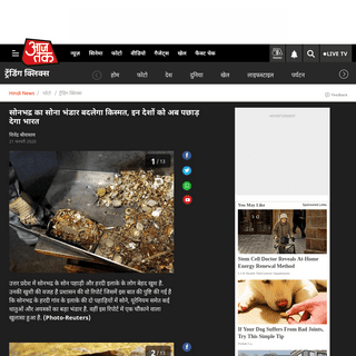 सोनभद्र का सोना भंडार बदलेगा किस्मत, इन देशों को �