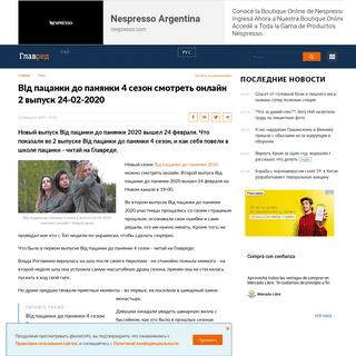 ArchiveBay.com - glavred.info/stars/10152266-vid-pacanki-do-panyanki-4-sezon-smotret-onlayn-2-vypusk-24-02-2020.html - Від пацанки до панянки 4 сезон 2 выпуск 24-02-2020 – смотреть онлайн