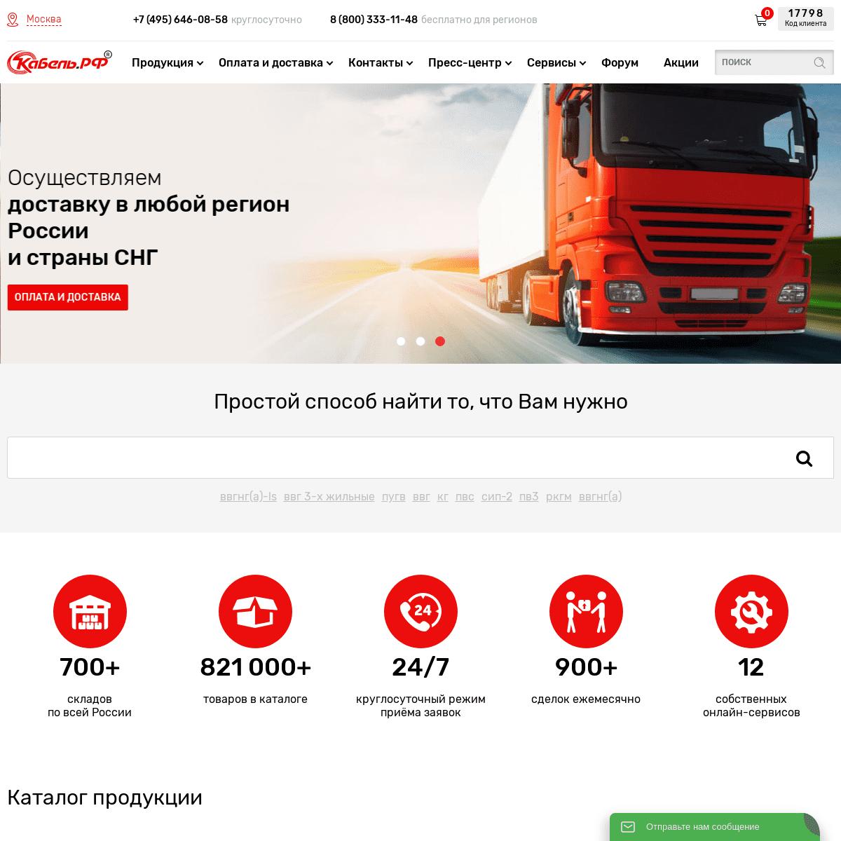 Купить кабели, провода в Москве недорого - продажа кабеля, стоимость, ц
