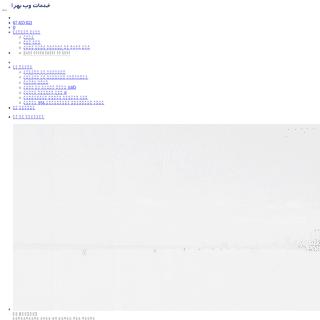 صفحه اصلی پورتال - خدمات وب بهرا