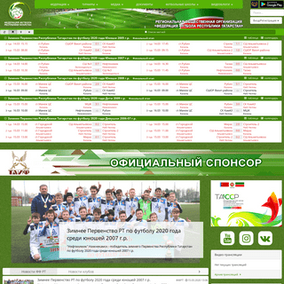 Региональная общественная организация -Федерация футбола Республики