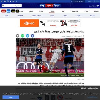 ليفاندوفسكي ينقذ بايرن ميونيخ.. وخطأ فادح لنوير - أخبار سكاي نيوز عربية
