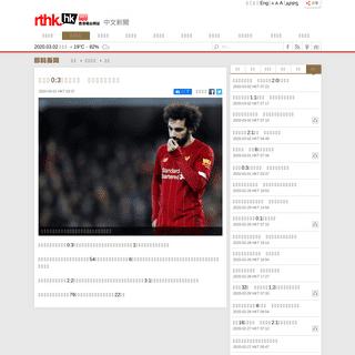 ArchiveBay.com - news.rthk.hk/rthk/ch/component/k2/1511735-20200301.htm - 利物浦0-3不敵屈福特 今季聯賽首次輸球 - RTHK