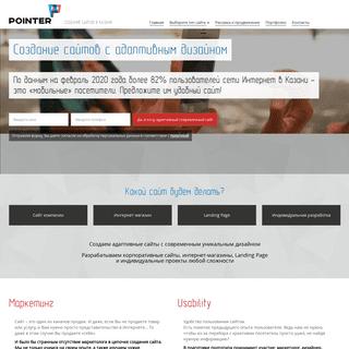 Создание сайтов в Казани - «POINTER»