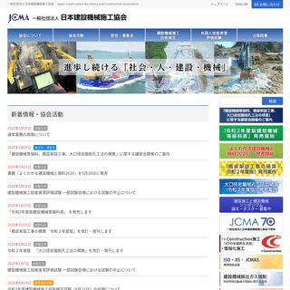 一般社団法人日本建設機械施工協会 - 一般社団法人日本建設機械施工協会 Japan Construction Machine