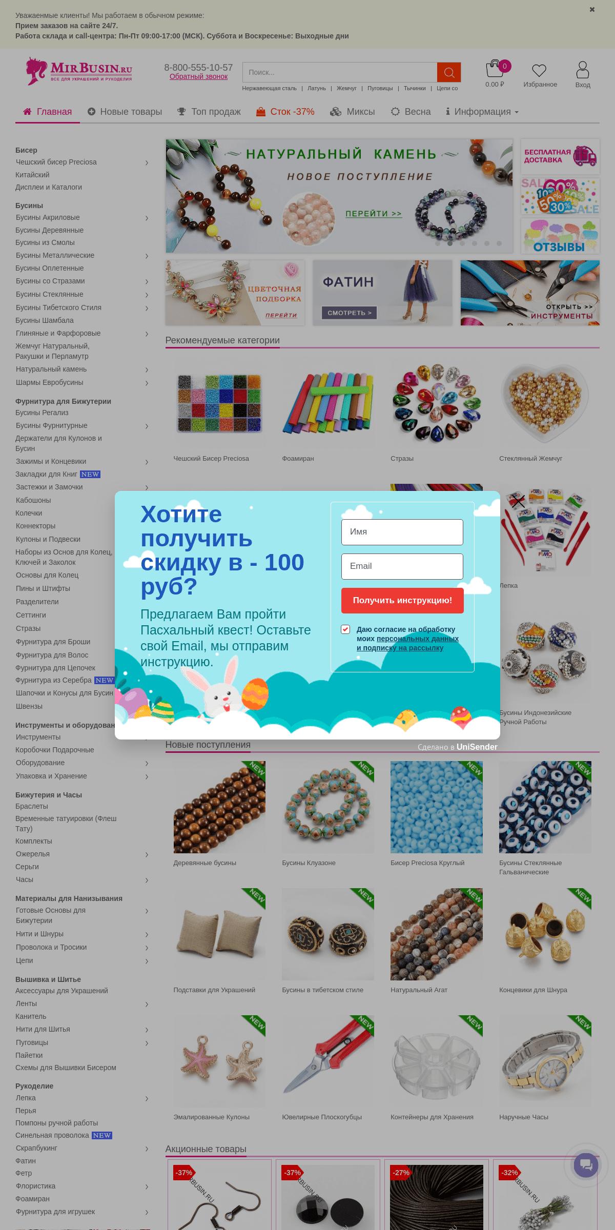 Мир бусин интернет магазин товаров тентовая ткань купить уфа