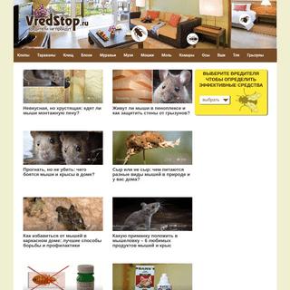 ВредСтоп - сайт про борьбу вредителями