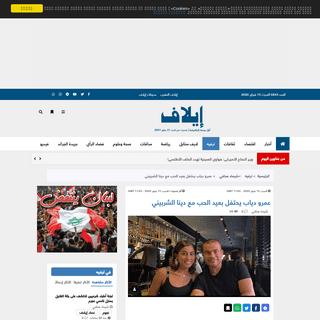 ArchiveBay.com - elaph.com/Web/Entertainment/2020/02/1282070.html - عمرو دياب يحتفل بعيد الحب مع دينا الشربيني