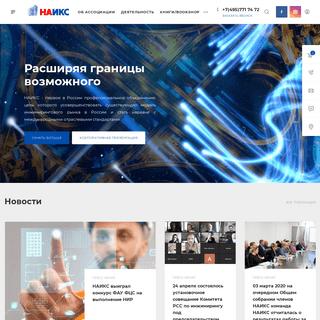 Национальная Ассоциация инженеров - консультантов в строительстве - Г