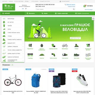 Спортивный магазин - ExtremStyle - Интернет-магазин экстремального, туристи