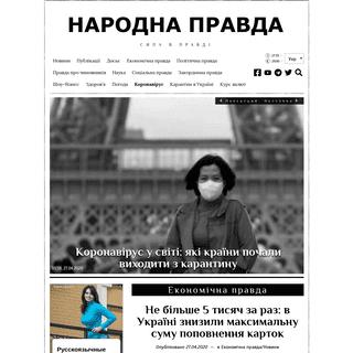 Народна Правда ᐉ останні новини України