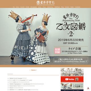 黒色すみれ - Kokusyoku Sumire Official Website