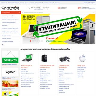 «Санрайз» — магазины компьютерной техники в Туле- продажа компьютеро