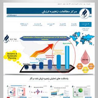 مرکز مطالعات زنجیره ارزش در صنعت نفت و گاز - VCMStudy