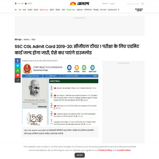 ArchiveBay.com - www.jagran.com/news/education-ssc-cgl-admit-card-2019-20-to-release-soon-check-tier-1-admit-card-download-for-combined-graduate-level-exam-updates-20041192.html - SSC CGL Admit Card 2019-20 to Release soon Check Tier 1 Admit Card Download for Combined Graduate Level Exam Updates