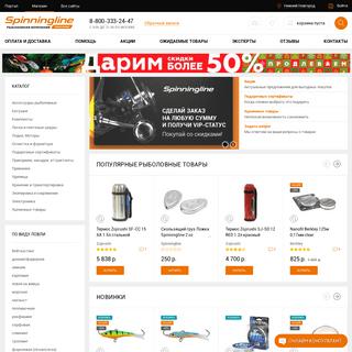 Рыболовный интернет магазин SpinningLine - Все для рыбалки в онлайн каталог�