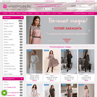 Интернет-магазин женской одежды Белорусских производителей VelesModa