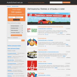 Автошкола. Автошколы Киева, отзывы, уроки вождения