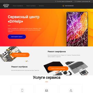 DrHelp – ремонт смартфонов и ноутбуков в Архангельске — Ремонт смартфон