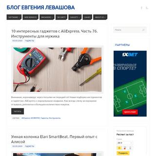 Блог Евгения Левашова