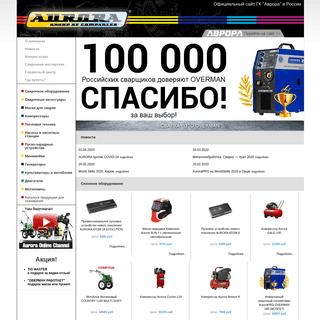 Официальный сайт Группы компаний -Аврора-. Компрессоры, сварочное обо�