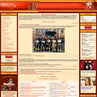 ArchiveBay.com - pojaru.net.ru - -ПОЖАРУ - НЕТ!- - Общий сайт пожарных - Главная страница