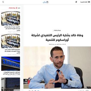 وفاة خالد بشارة الرئيس التنفيذي لشركة أوراسكوم للتنمية - جريدة المال