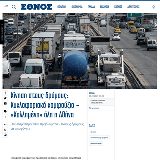 Κίνηση στους δρόμους- Κυκλοφοριακό κομφούζιο - «Κολλημένη» όλη η Αθήν�