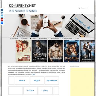 KONSPEKTY.NET - Конспекты бизнес книг, которые развивают!