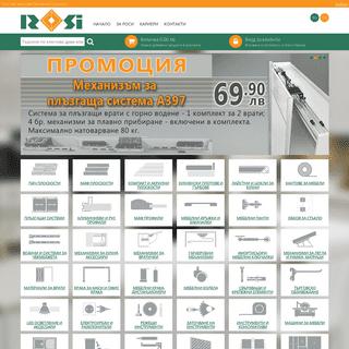 Мебелен обков и материали за мебели - РОСИ
