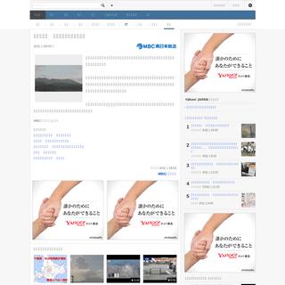 口永良部島 火山性地震多い状態続く(MBC南日本放送) - Yahoo!ニュース