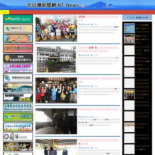 ArchiveBay.com - ntnews.com.tw - 北台灣新聞網NTNews - 北台灣新聞網NTNews