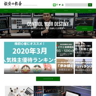 投資の教養|投資家・紫垣英昭-公式サイト