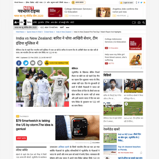 ArchiveBay.com - navbharattimes.indiatimes.com/sports/cricket/india-in-new-zealand/india-vs-new-zealand-first-test-day-1-match-report-and-highlights/articleshow/74236355.cms - Ind vs NZ Test Day 1 Highlights- India vs New Zealand- बारिश ने धोया आखिरी सेशन, टी�
