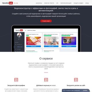 Видеоконструктор для создания продающих видео из карточки товара –U
