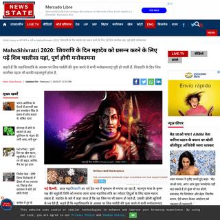 ArchiveBay.com - www.newsstate.com/religion/dharm/mahashivratri-2020-shiv-chalisa-read-here-shivratri-date-time-130438.html - MahaShivratri 2020- शिवरात्रि के दिन महादेव को प्रसन्न करने �