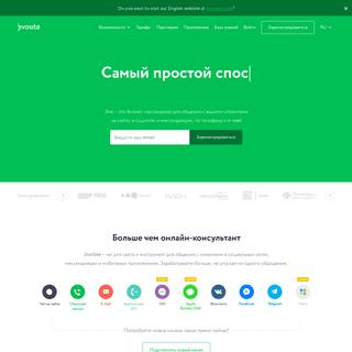 Онлайн-консультант для сайта - JivoSite