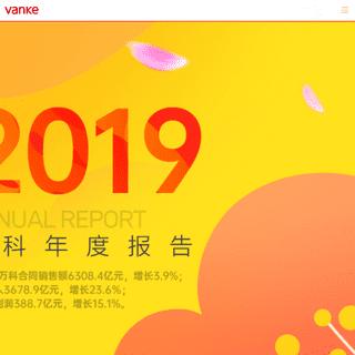 ArchiveBay.com - vanke.com - 万科集团