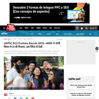 ArchiveBay.com - aajtak.intoday.in/education/story/uppsc-pcs-prelims-result-2019-released-see-here-direct-link-know-how-to-download-tedu-1-1164903.html - UPPSC PCS Prelims Result 2019- आयोग ने जारी किया PCS प्री रिजल्ट, इस लि�