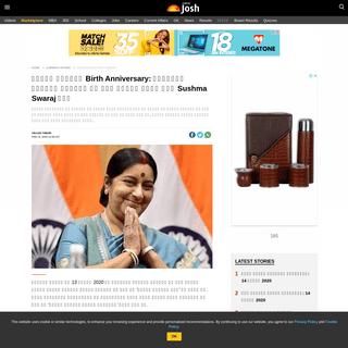 Pravasi Bhartiya Kendra renamed as Sushma Swaraj Bhawan in Hindi