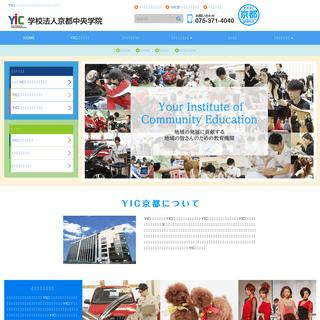 京都の専門学校【YIC京都】