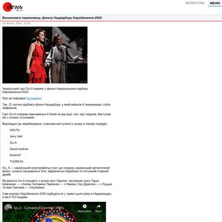 Визначився переможець фіналу Нацвідбору Євробачення-2020 - Газета «Ден�